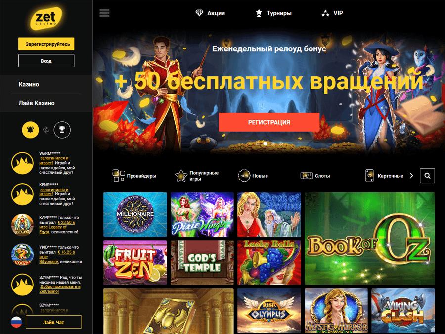 без минималки онлайн казино