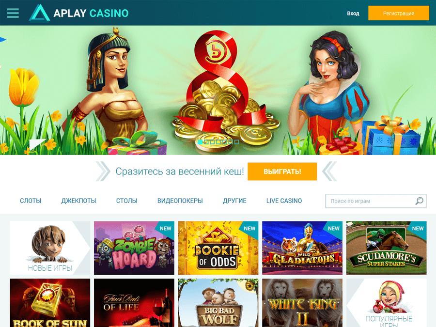 aplay казино бездепозитный бонус
